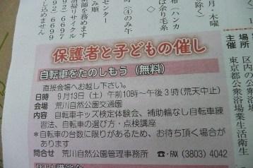 20140901区報 (2)