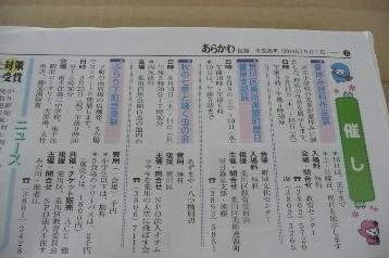 20140901区報 (3)