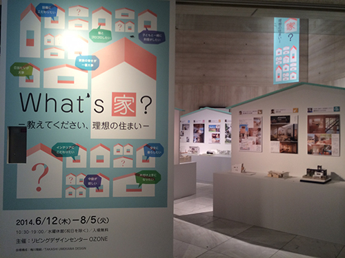 What's家展1