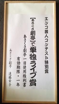 2014劇亭賞