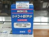 WAKO'S ヘッドライト 磨き コーティング3