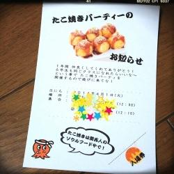 LINEcamera_share_2014-09-01-16-40-30.jpg