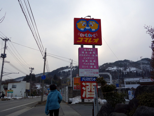 [2014蔵王おまけ]p007