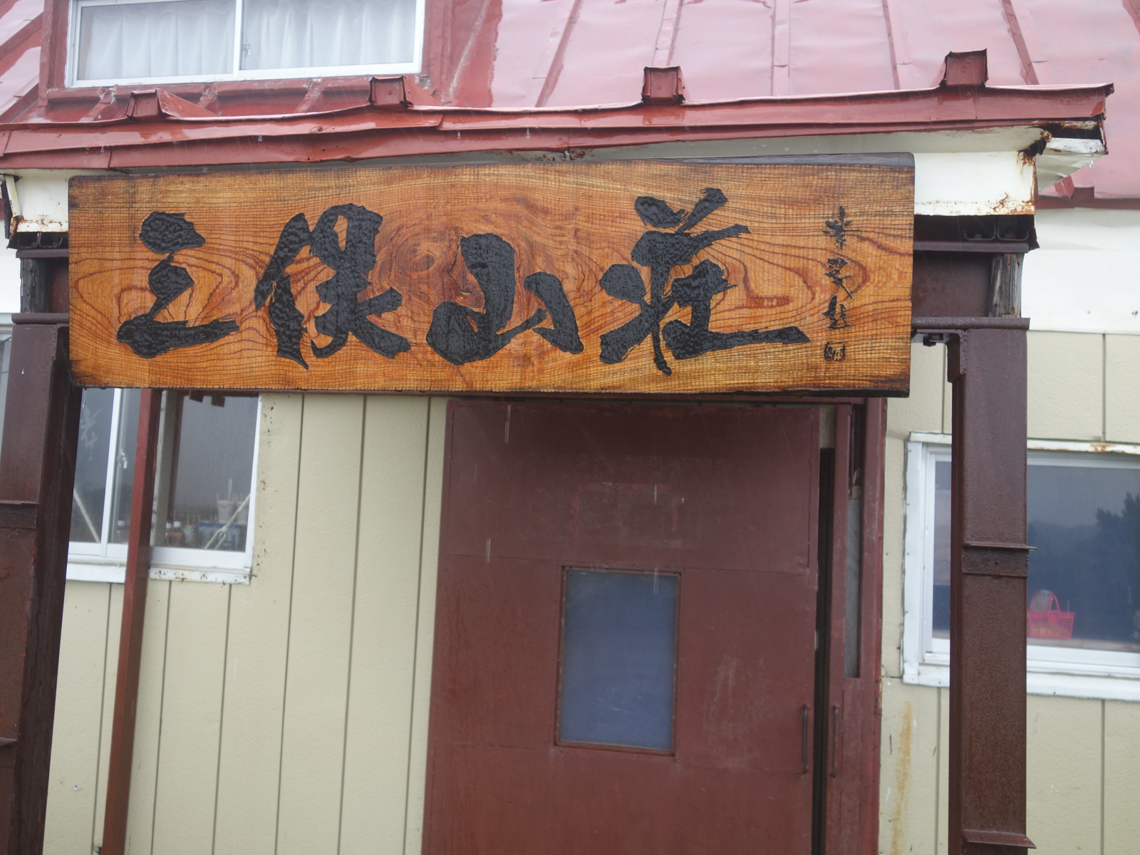 [2014雲ノ平]p029