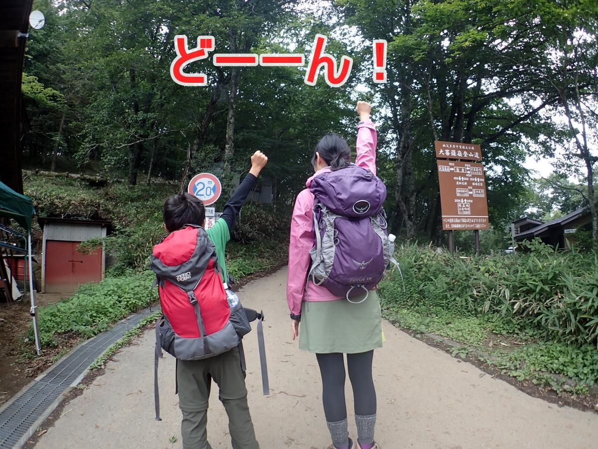 [2014大菩薩嶺]p003