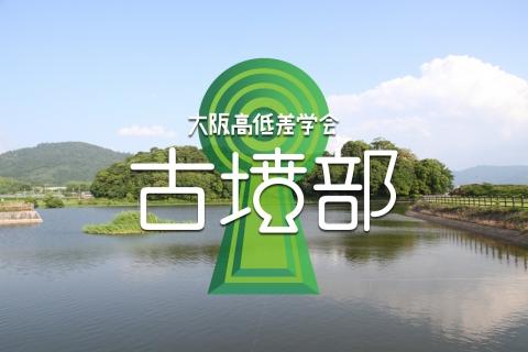 kofunbu_3.jpg