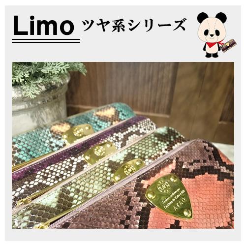limoツヤ系ブログ