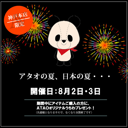 花火イベント2014ブログ用
