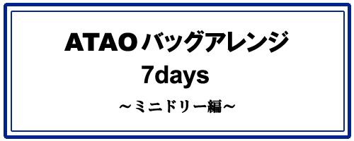 バッグ7daysブログ