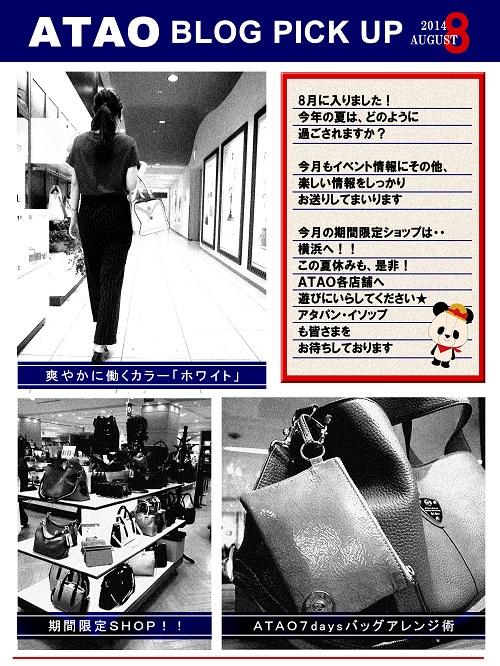201408ATAO.jpg