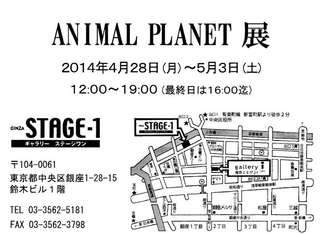 ANIMAL PLANET 地図