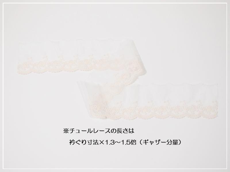 Tulle-collar-1b.jpg