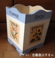 34春花ダストボックス