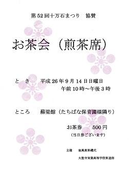260914お茶会