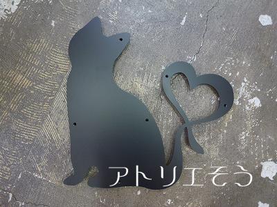 猫+しっぽハート妻飾り