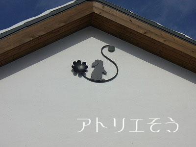 イニシャルS+うさぎ+クローバー妻飾り設置写真