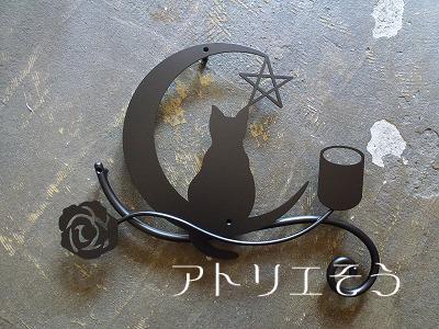 猫+月+星+薔薇妻飾り