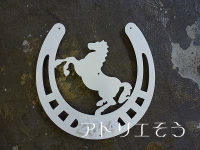 馬+蹄鉄+2014妻飾り