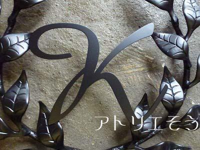 オリジナルアルミ妻飾りFタイプ+イニシャルK