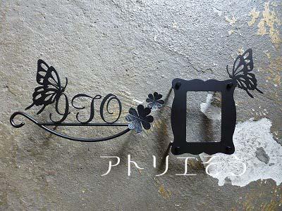 蝶々クローバー表札インターホンカバー