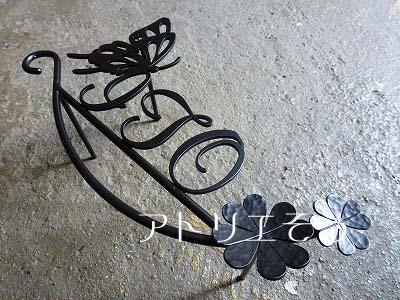 蝶々クローバー表札