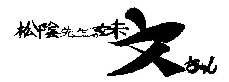文ちゃんロゴ
