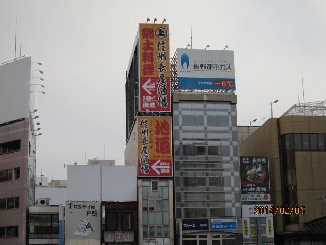 JR長野駅前
