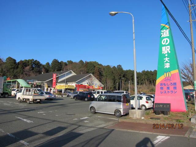 道の駅大津