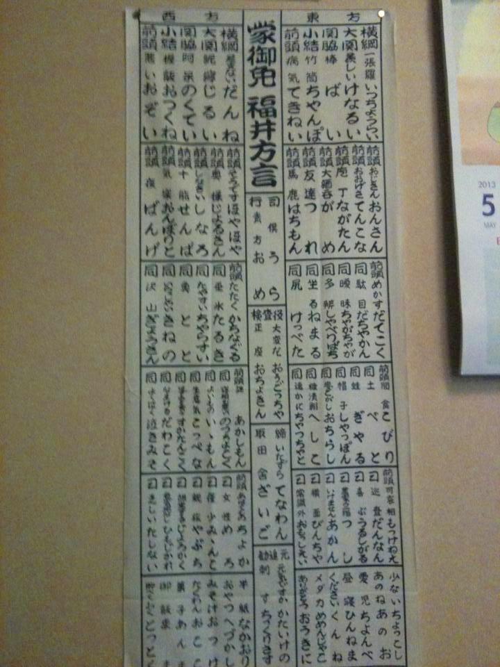 福井弁タオル