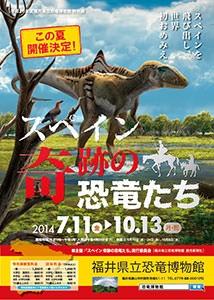 この夏決定「スペイン奇跡の恐竜たち」