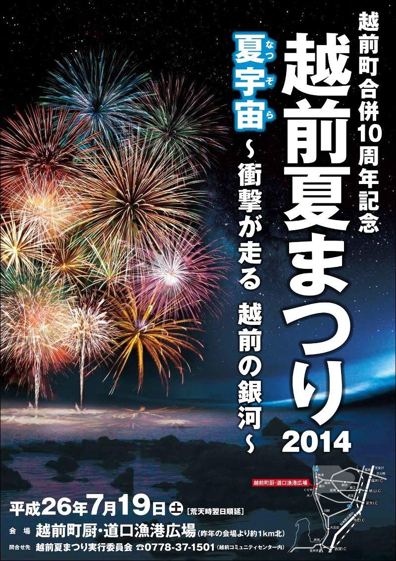 越前夏祭り2014