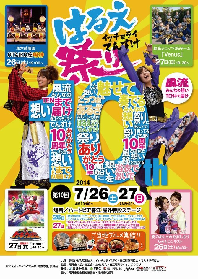 はるえイッチョライでんすけ祭り2014
