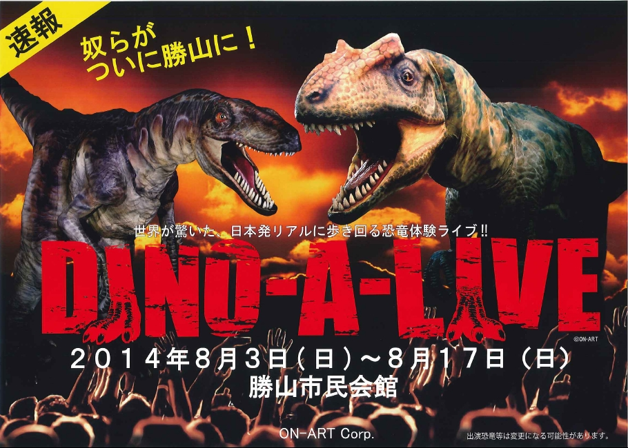 DINO-A-LIVE in 勝山