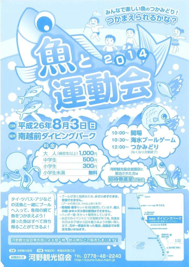 魚と運動会2014