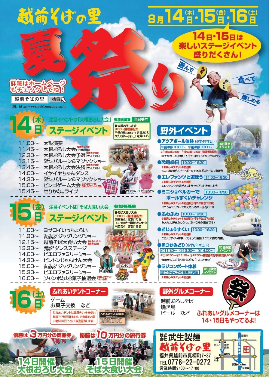 越前そば夏祭り2014