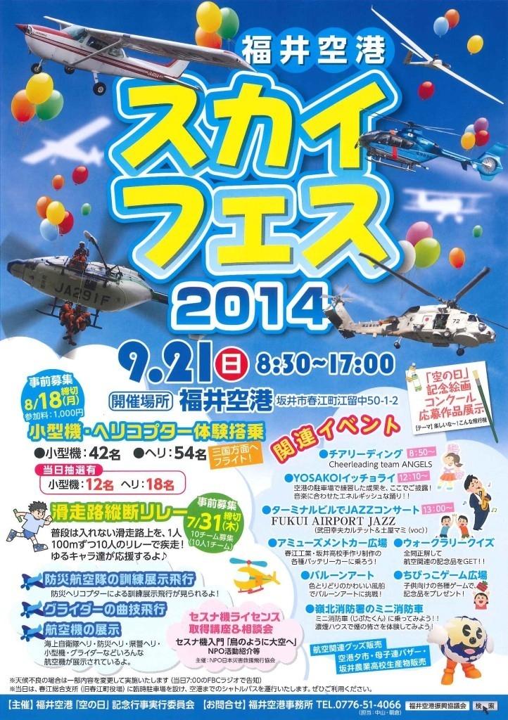 福井空港スカイフェス2014