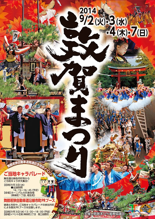 敦賀まつり2014