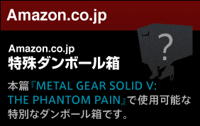 special2_pic02_amazon_sp.png
