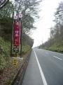 140301国道422桜峠