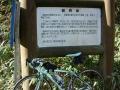 140315御斉峠2