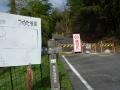 140405林道牧杉谷線は通行止の為、探索中止