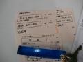 140430ジャンボフェリー神戸からチケットとカギ