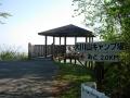 140502大川山へ。キャンプ場2キロ付近の展望台
