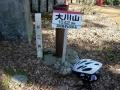 140502大川山。山頂