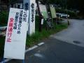 140913京都京北線井戸峠通行止の看板