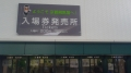 140504京都競馬場2