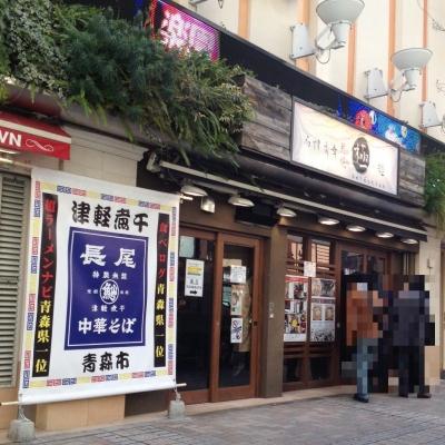 長尾中華そば 東京池袋店
