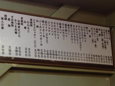 立呑屋 新橋店