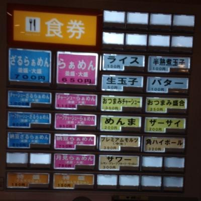 ほりうち 新橋店
