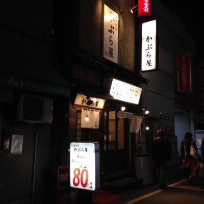 かぶら屋 5号店